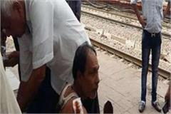 even after coming down the train this man overcome the death