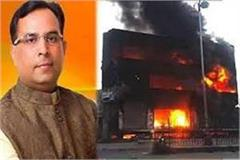 case of finance minister house arson before hearing accused go live