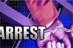 policeman arrested for seeking darling for his friend by becoming policeman