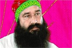 dera manager ranjit murder case next hearing on july 27