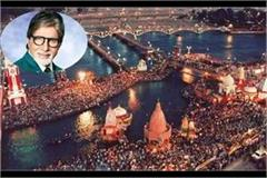 now the preparation of kumbh song amitabh bachchan
