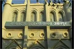 jabalpur court takes action against 7th pay scale