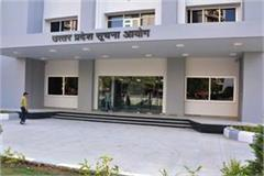 uttar pradesh information commission can hear appeals thro