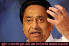 kamalnath statement over cm post