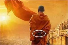 controversy started on the poster of district gorakhpur film