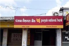 punjab national bank branch is in short circuits