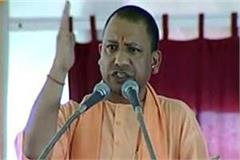 cm yogi attack on bsp sp