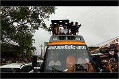 cm s visit to jan bharat yatra people took strong vigor