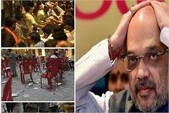amit shah s program looted the food abused media workers