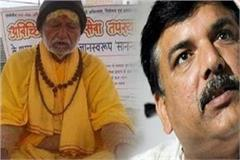 swami soanand sitting on fast for ganga support given by  aap