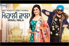 meet kour is the new sensation in punjabi music from jammu
