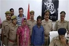 bareilly 6 mother of children together with lover step to husband death