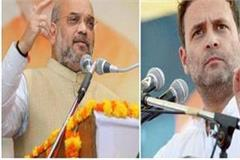 mission 2019 congress and bjp president will camp in up to thwart sense