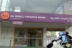 loot with bank cashier in indore