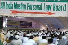 muslim personal law board will consider activating tafehim e shariat committee
