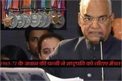 wife of martyr return medals to president