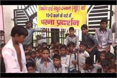 students demands for upgradation of state secondary school