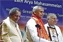 acharya devvrat said arya samaj conformable for positive and peaceful life