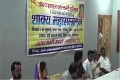 shukha mahasammelan will be on july 29