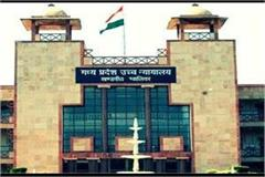 high court imposes rs 10 thousand cast on mp government