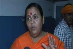speak in mahoba uma bharti