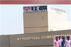 decision of jabalpur hc in vyapam case