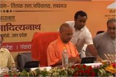 review meeting of yogi with dm of 75 districts