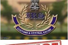 4 71 crores of recovery notice to the university central excise