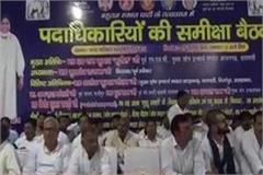 bsp in preparation for 2019 loksabha election