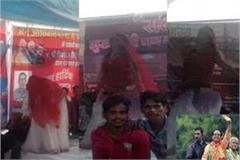 dance before jan aashirwaad yatra in bhind