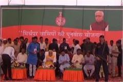 mirchpur kand manohar lal rehabilitation scheme