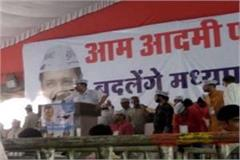 kejriwal announces cm s face in mp