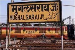 uttarpardesh railway begins to rename mughalsarai railway station