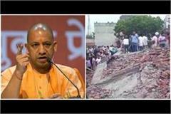 ghaziabad building accident big action of yogi sarkar