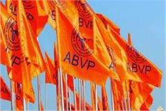 abvp news sagar