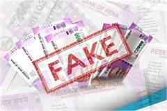 disclosures made by the fake printing press