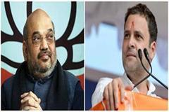 shah rahul spend next 2 days in up for preparations for lok sabha
