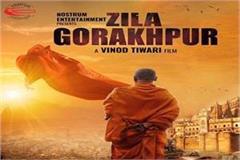 yogi adityanath film zilla gorakhpur dhamdar poster release
