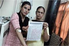 nurses wrote a letter from blood in the name arusa captain jhanjoda
