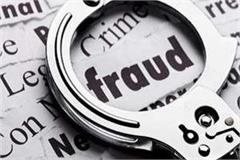 3 lakh cheating by government job fraud