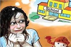 minor schoolgirl tampering at sealing home school