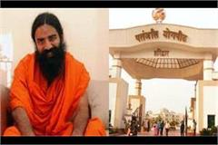 baba ramdev dream project on the horizon of central ayush ministry