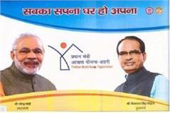 high court notice on modi shivraj photo tiles