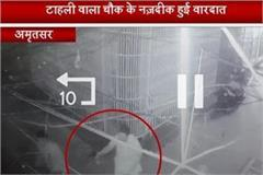 bullets shot in amritsar market video viral