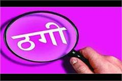 10 45 lakh rupees cheated on the name of sending foreigners