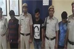 3 partners arrested vicious gang robbery by changing atm