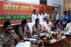 meeting of dgp and principal secretary home