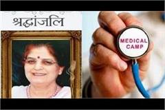 memory of mrs swadesh chopra school will look for free medical camps
