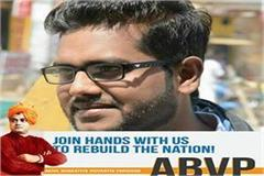 accused of molestation of student on abvp s former district coordinator