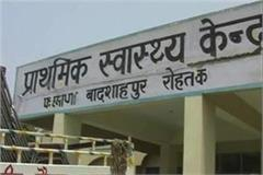 primary health center problem in farmana villagae of rohtak haryana